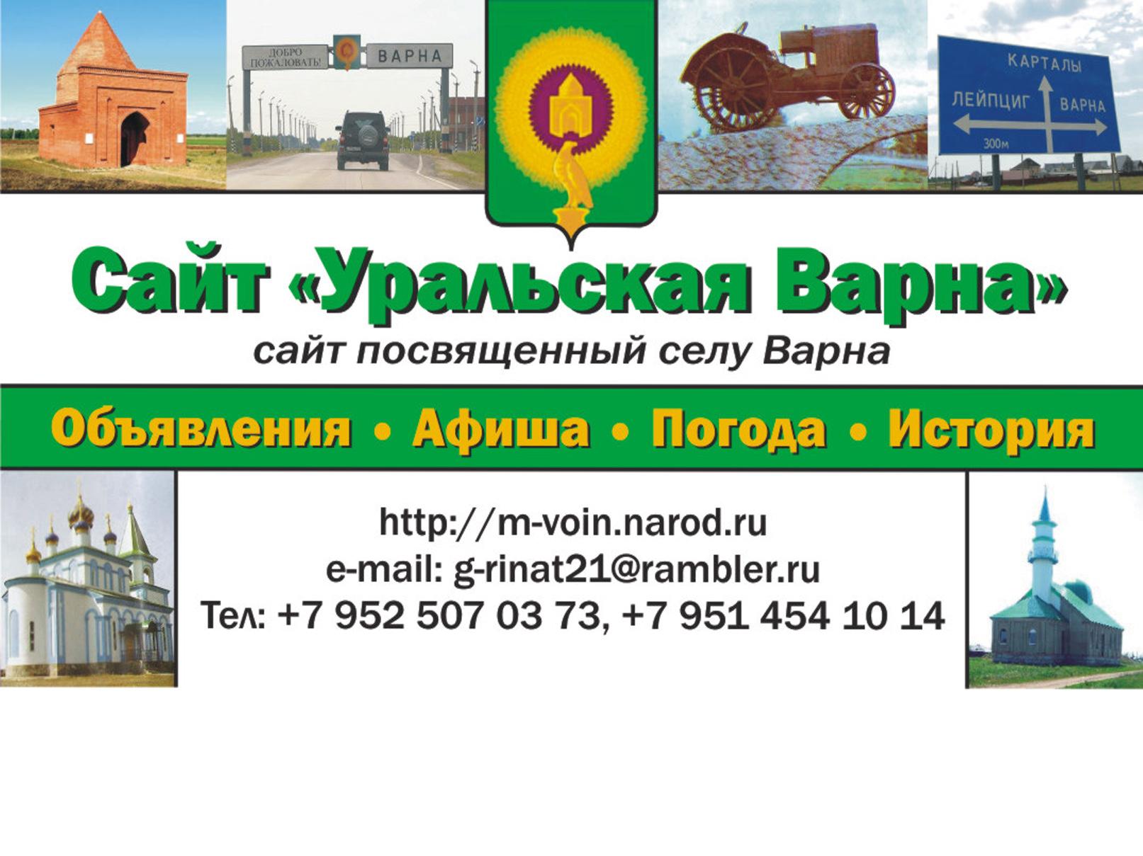 Подать объявление бесплатно в варне челябинской области продажа сельхозэнерго бизнеса в